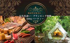 長生出逢い・グランピング体験 BBQパーティー【11月17日(日)】