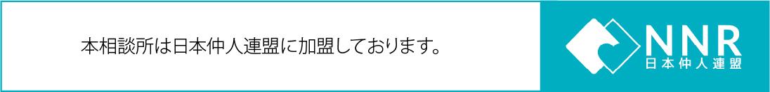 長生De愛netは日本仲人連盟に加盟しております
