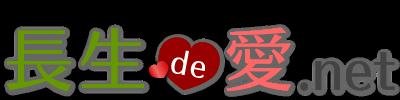 長生De愛.net